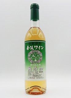 金渓ワイン 白 辛口<br>酸化防止剤 無添加 720ml