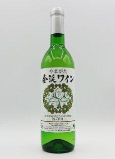 金渓ワイン 白 辛口<br>720ml