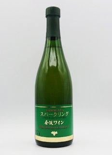 金渓ワイン スパークリング・白<br>750ml