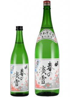 【冷】出羽桜<br>しぼりたて 春の淡雪<br>720ml / 1800ml