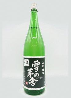 【冷】雪の茅舎<br>山廃純米 生原酒<br>720ml / 1800ml