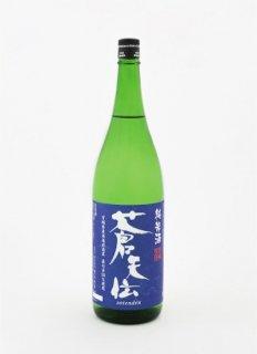 蒼天伝 蔵の華 純米酒<br>720ml / 1800ml