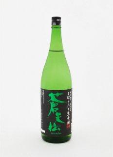 【冷】蒼天伝 特別純米酒<br>滓がらみ しぼりたて生原酒<br>720ml / 1800ml