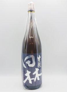 田林 特別純米酒生酛<br>720ml / 1800ml