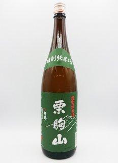 栗駒山 特別純米酒<br>720ml / 1800ml