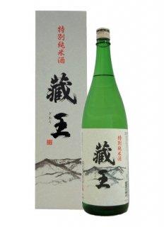 蔵王 特別純米酒 箱入<br>720ml / 1.8L