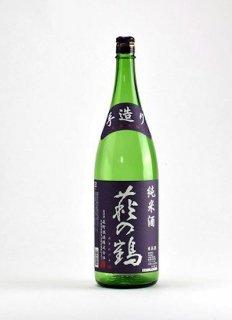 萩の鶴 手造り純米<br>720ml / 1.8L
