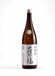 萩の鶴 極上純米<br>720ml / 1.8L
