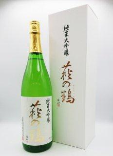 萩の鶴 純米大吟醸 山田錦<br>720ml / 1.8L
