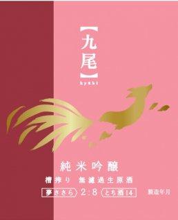 【冷】九尾 純米吟醸<br>槽搾り 無濾過生原酒<br>夢ささら(20%)/とち酒14(80%)<br>720ml / 1.8L