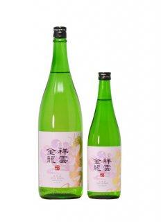 【冷】金龍 純米吟醸<br>しぼりたて<br>720ml / 1.8L