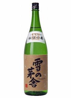 雪の茅舎<br>秘伝山廃 純米吟醸<br>1800ml