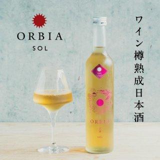 WAKAZE<br>ワイン樽熟成日本酒〜ORBIA SOL〜<br>500ml