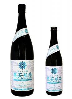 【冷】栄光冨士<br>純米大吟醸 無濾過生原酒<br>星天航路2021<br>720ml / 1800ml