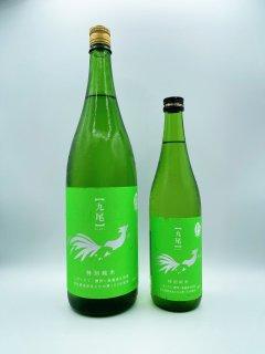 【冷】九尾 特別純米<br>しぼりたて槽搾り無濾過生原酒<br>あさひの夢100%<br>720ml / 1.8L