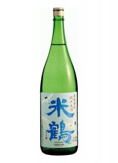 【冷】米鶴 爽快辛口 純米生酒<br>720ml / 1800ml