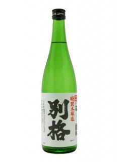 特別本醸造<br>別格<br>720ml / 1800ml