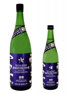 【冷】栄光冨士<br>純米大吟醸 無濾過生原酒<br>SHOOTING STAR 〜夏の流れ星〜 2021<br>720ml / 1800ml