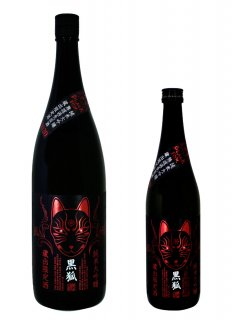 【冷】栄光冨士<br>純米大吟醸 無濾過生原酒<br>黒狐 〜BLACK FOX〜2021<br>720ml / 1800ml