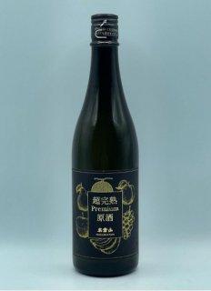 名倉山 超完熟<br>無濾過Premium原酒<br>720ml