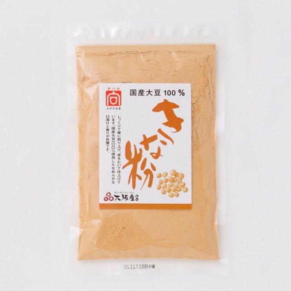 きな粉(国産大豆100%)