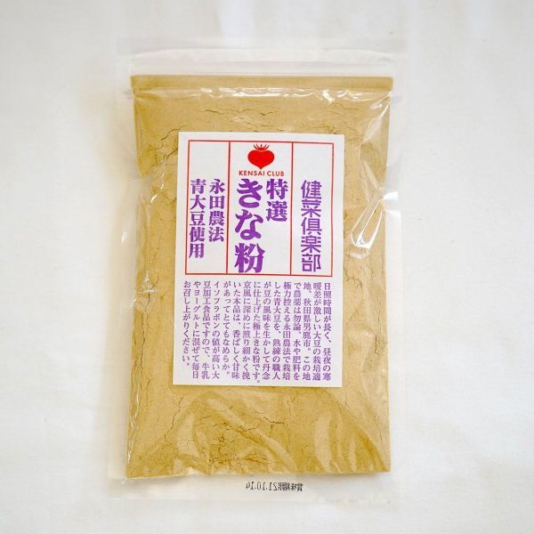 永田農法・健菜きな粉