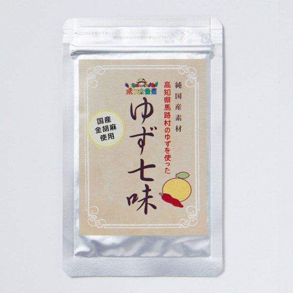ポン太青果のゆず七味