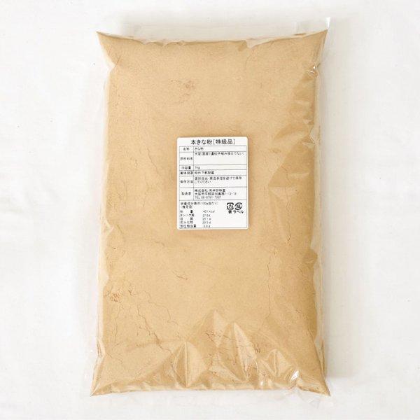 本きな粉(特級品)(旧業務用国産きな粉)1kg