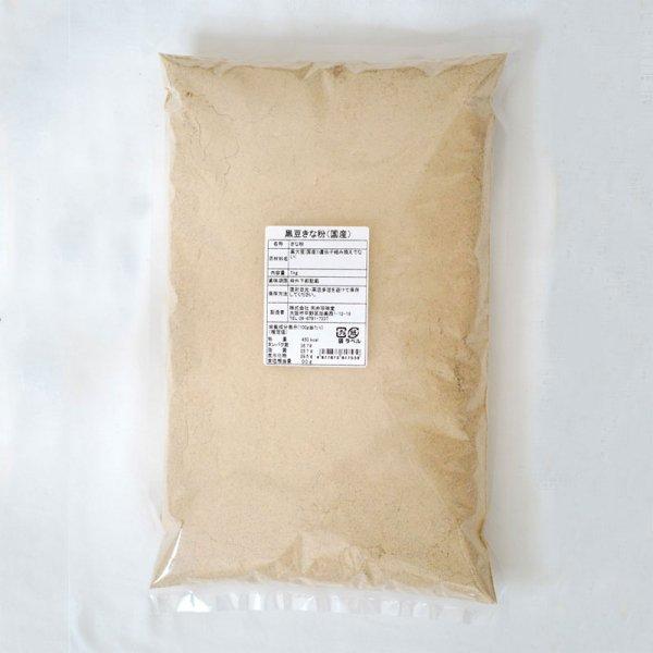 業務用国産黒豆きな粉 1kg