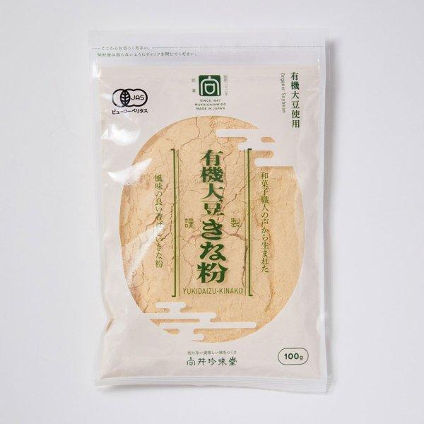 有機大豆きな粉