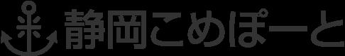 静岡こめぽーと - 安心・安全な国産米の通販サイト