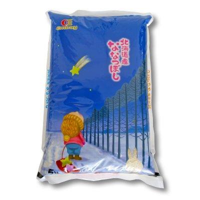 北海道ななつぼし 5kg