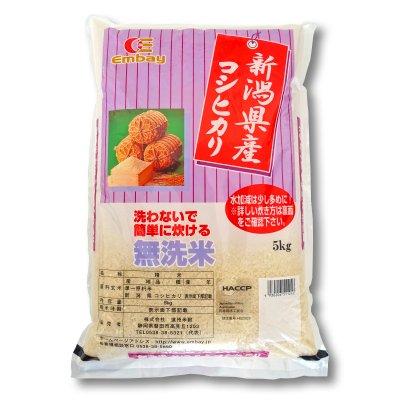 無洗米 新潟コシヒカリ 5kg