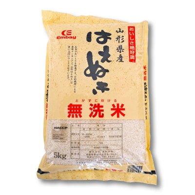 無洗米 山形はえぬき 5kg