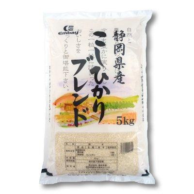 静岡コシヒカリブレンド 10kg(5kg × 2本)