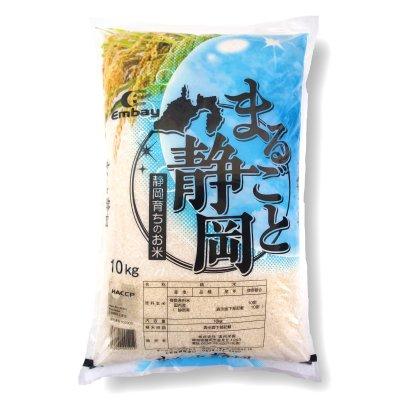 まるごと静岡 10kg(静岡県産複数原料米使用)