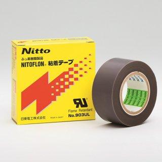 ふっ素樹脂テープ NO.903UL(厚さ:0.08mm、幅:15mm、長さ:10m)