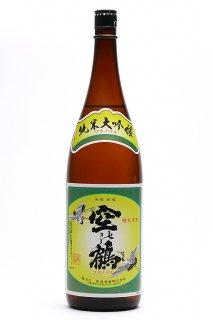 純米大吟醸酒 空の鶴 1800ml  西海酒造