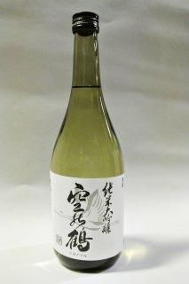 純米大吟醸酒 空の鶴 720ml  西海酒造