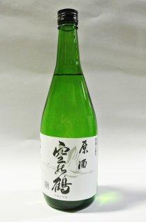 本醸造原酒 空の鶴 720ml  西海酒造
