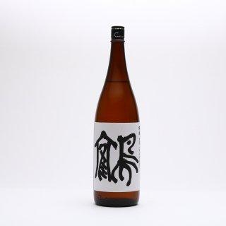 空の鶴 特別純米酒 鶴 1800ml  西海酒造