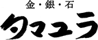 金・銀・石タマユラ