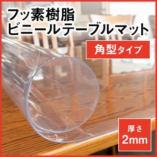 【国産】透明2mm厚フッ素樹脂ビニールテーブルマット(別注)角型タイプ 450×1100 以内
