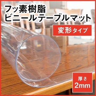 【国産】透明2mm厚フッ素樹脂ビニールテーブルマット(別注)変形タイプ 600×1000 以内