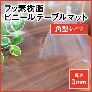 【国産】透明3mm厚フッ素樹脂ビニールテーブルマット(別注)角型タイプ 450×900 以内
