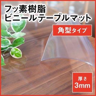 【国産】透明3mm厚フッ素樹脂ビニールテーブルマット(別注)角型タイプ 450×1200 以内