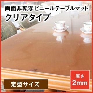 【国産】透明2�厚両面非転写ビニールテーブルマット(定型)クリアタイプ 約750×約1200 サイズ
