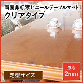 【国産】透明2�厚両面非転写ビニールテーブルマット(定型)クリアタイプ 約900×約1500 サイズ