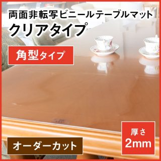 【国産】透明2�厚両面非転写ビニールテーブルマット(別注)角形クリアタイプ 600×1200 以内