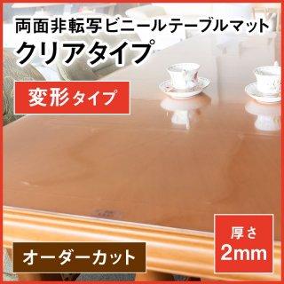 【国産】透明2�厚両面非転写ビニールテーブルマット(別注)変形クリアタイプ 600×900 以内